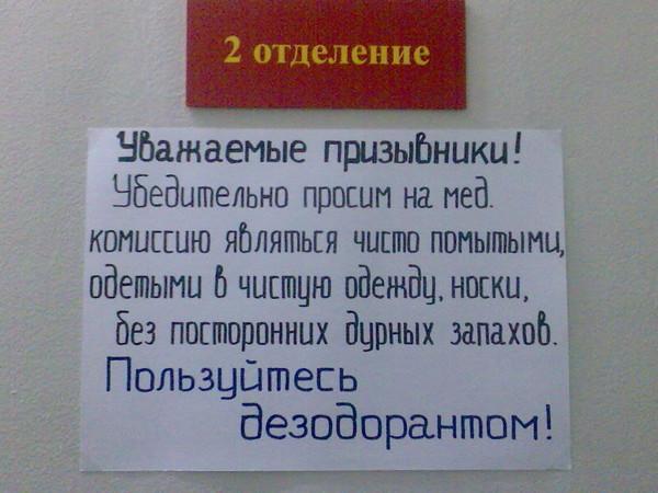 военкомат медосмотр форум: